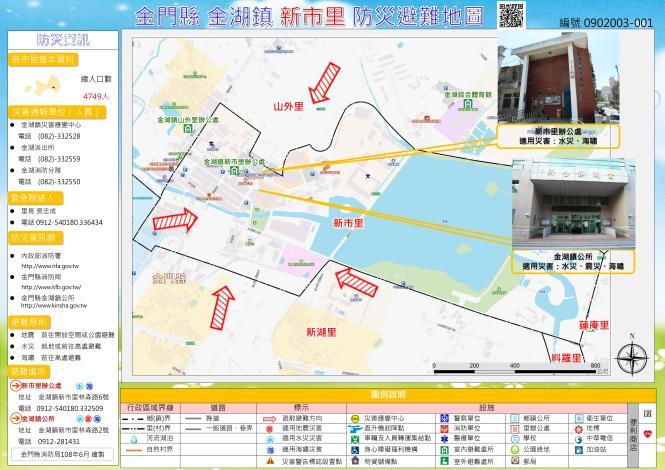 金門縣金湖鎮簡易疏散避難地圖