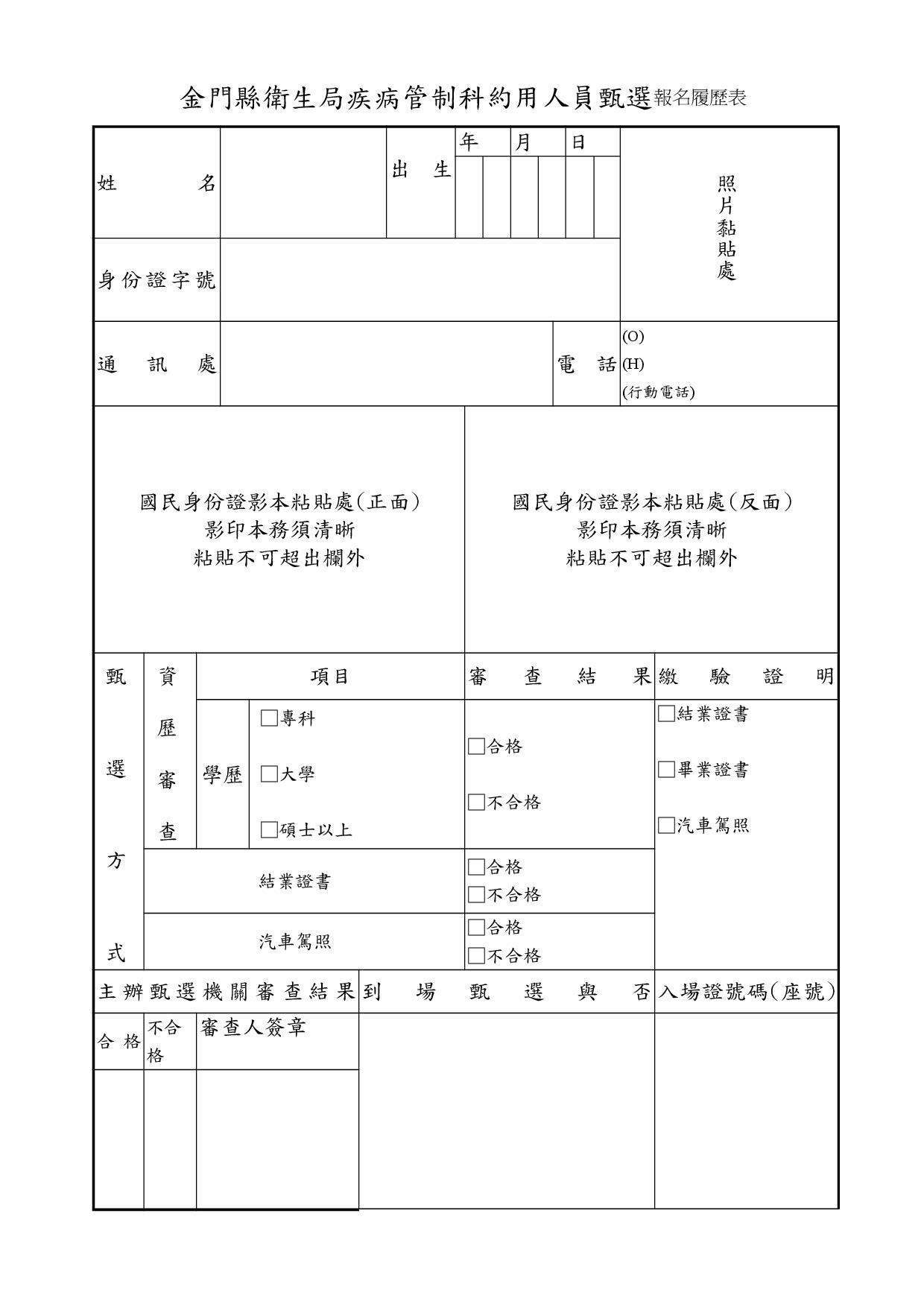 金門縣衛生局疾病管制科約用人員甄選報名履歷表