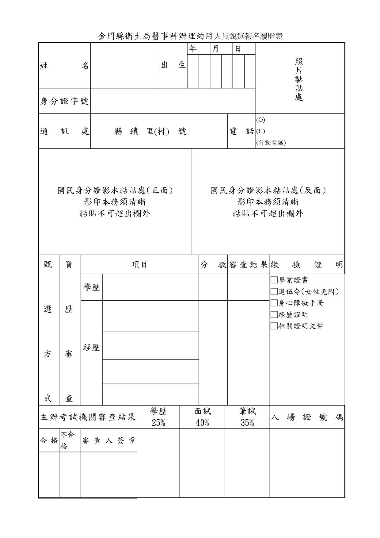 約用人員報名履歷表