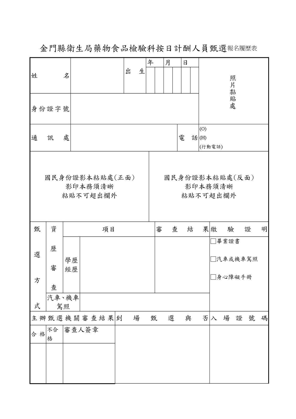 金門縣衛生局按日臨時人員甄選報名履歷表