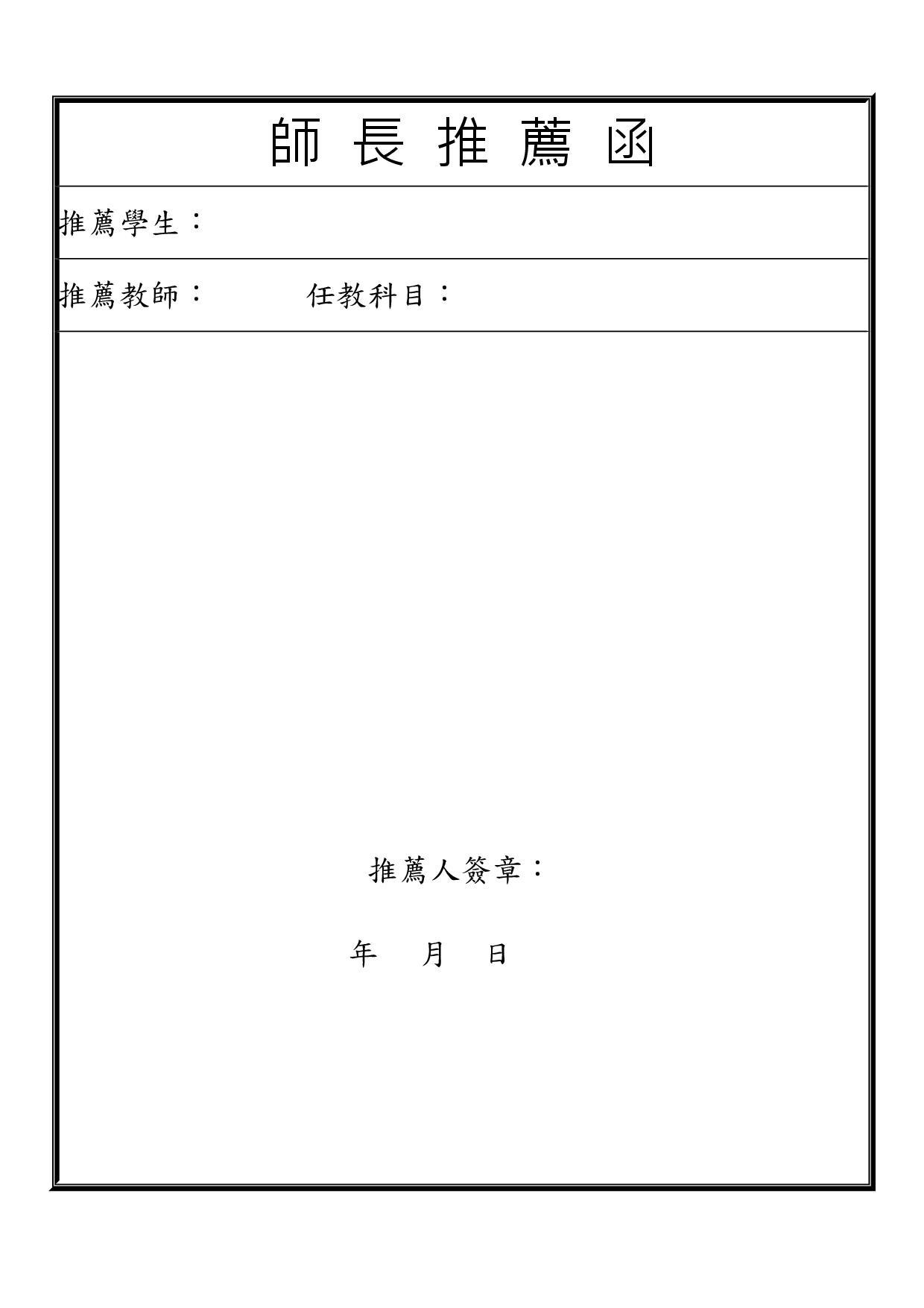 3-108學年度師長推薦信格式範本