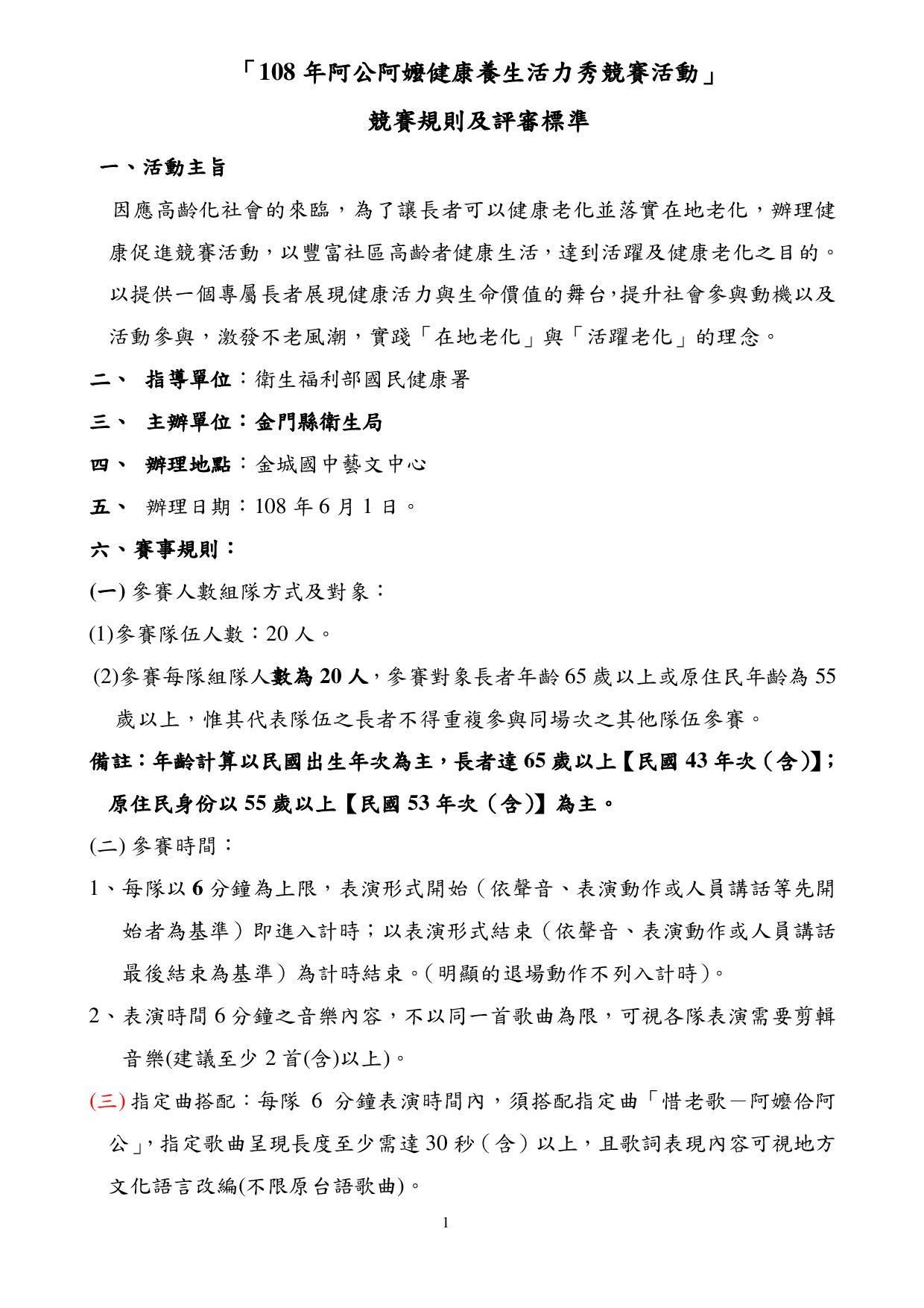108.05.13衛生局「108年長者活躍老化競賽活動計畫」競賽規則及評選標準