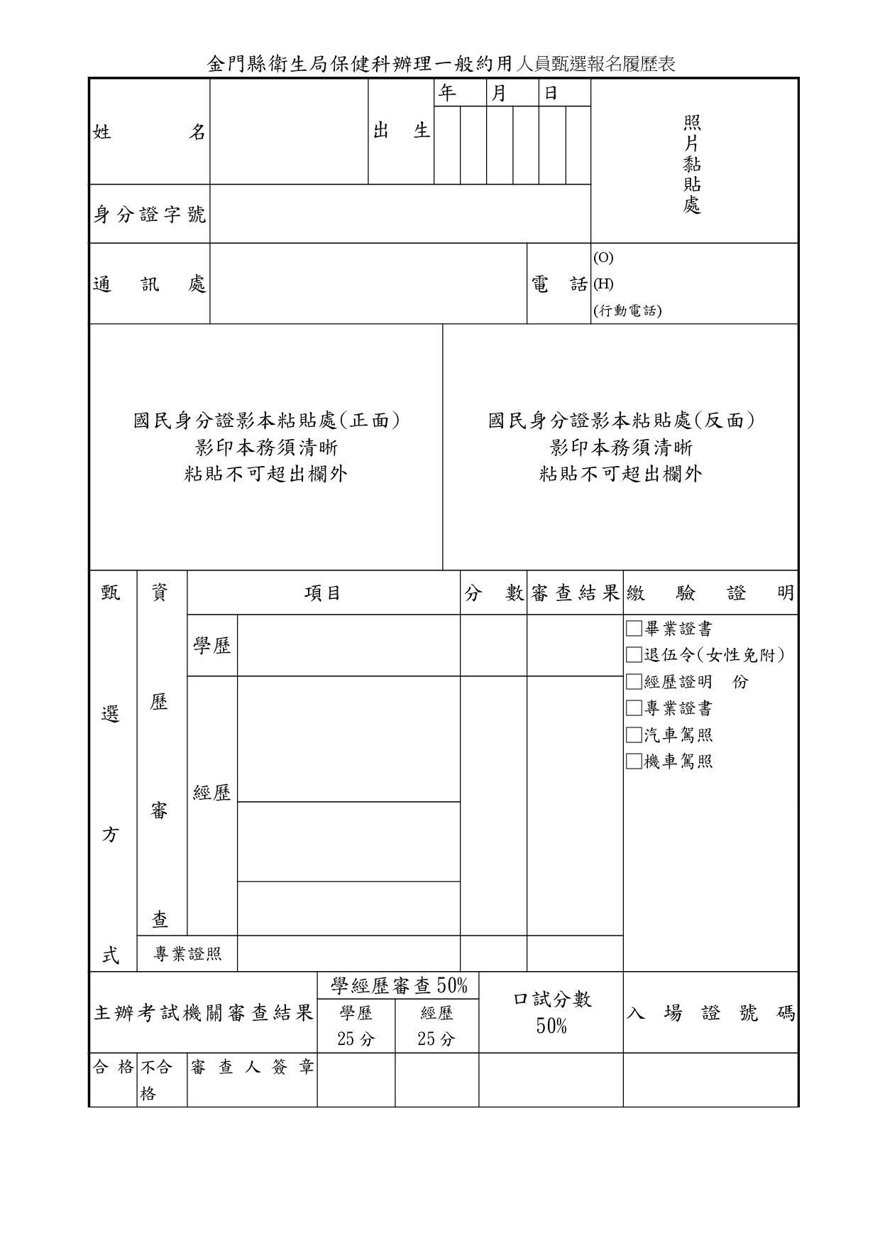保健科一般約用人員報名履歷表