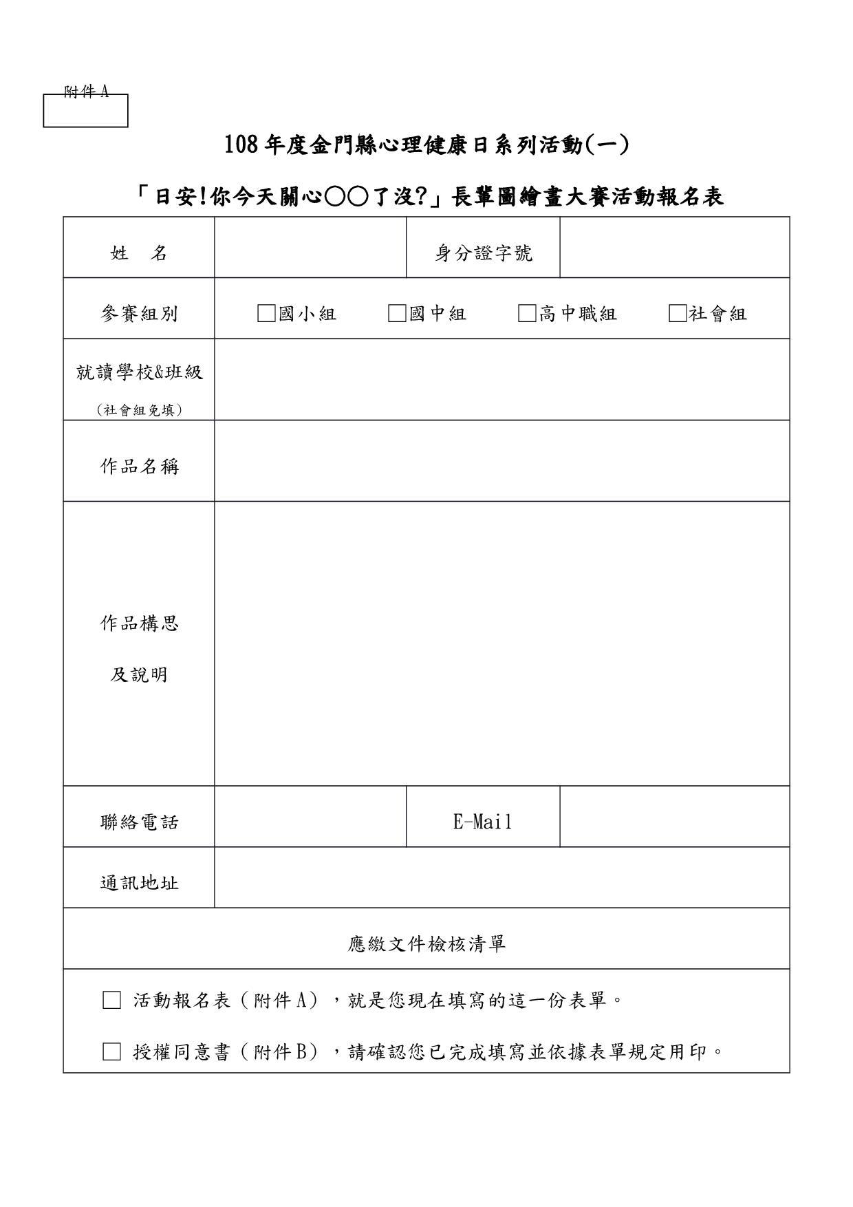 附件2-活動報名表