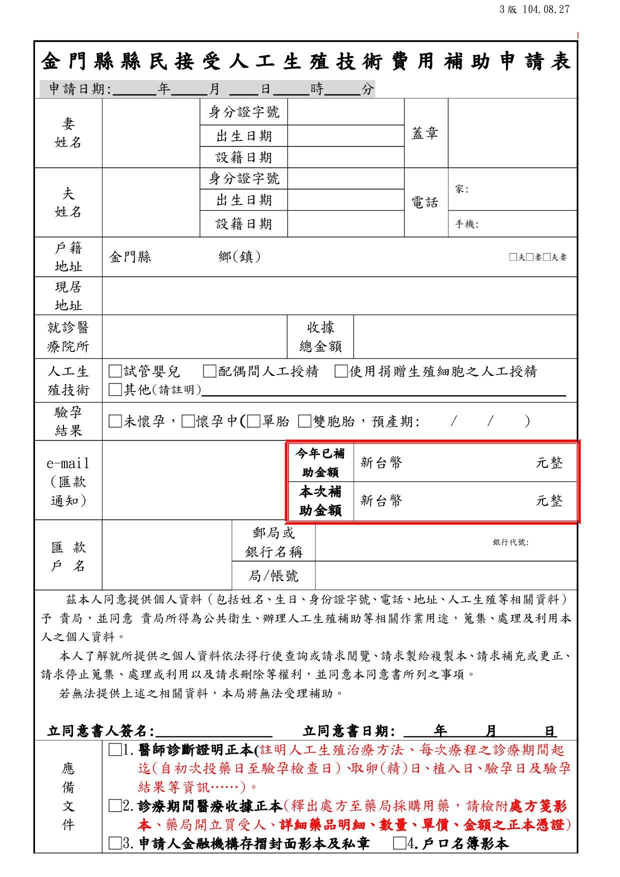 (民)衛保健02-表一(人工生殖補助申請表)