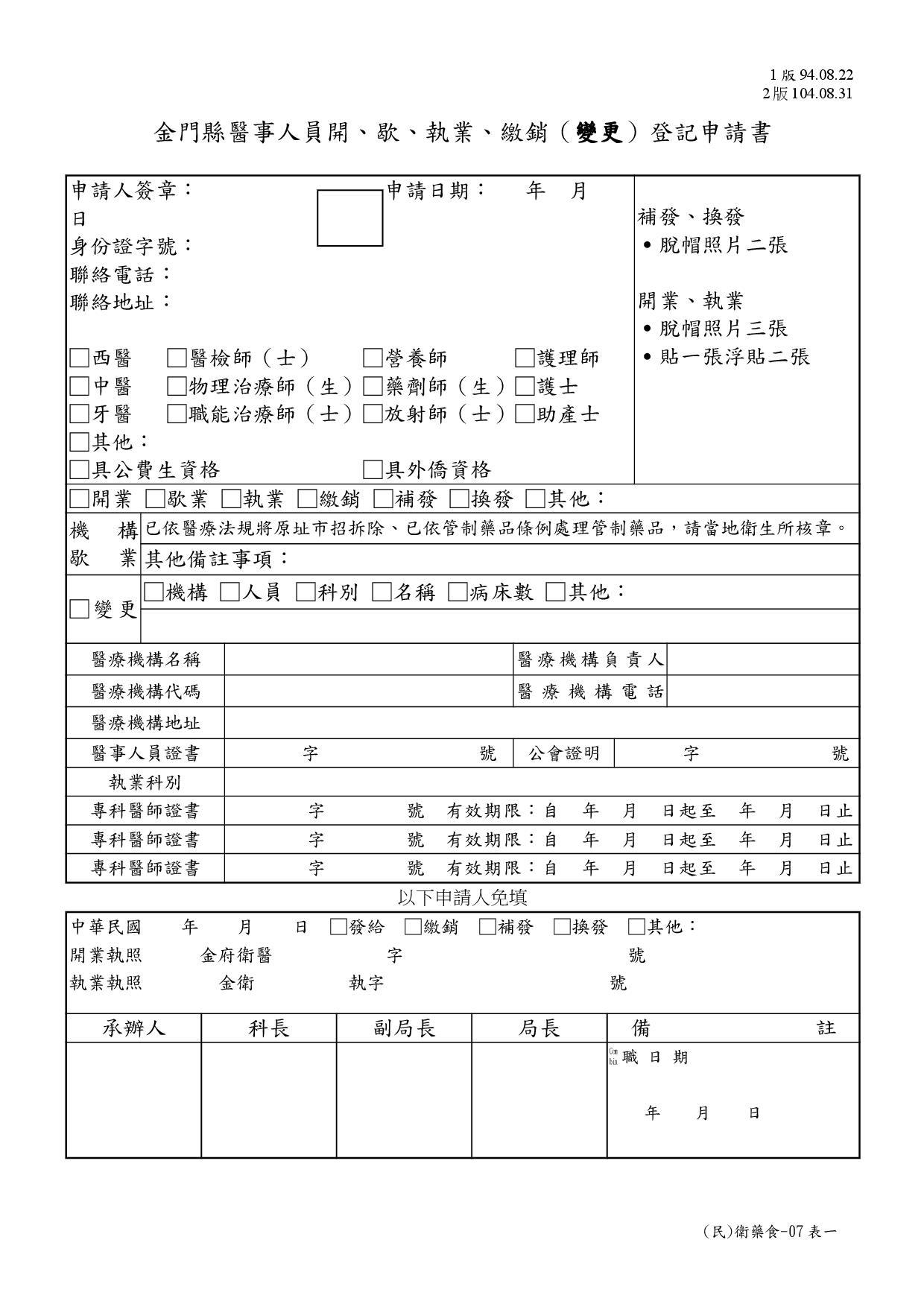 (民)衛藥食07-表一(金門縣醫事人員開、歇、執業、繳銷(變更)登記申請書)