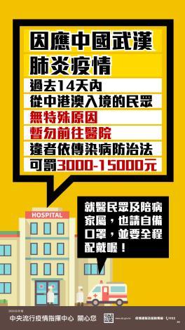 14天內從中港澳入境民眾暫勿前往醫院