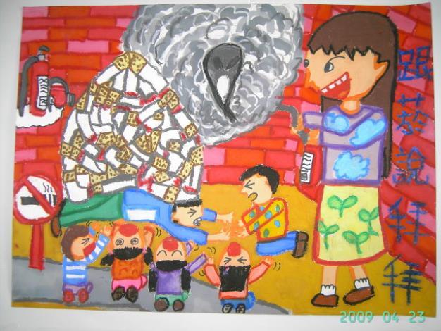 98年「拒絕菸害」兒童繪畫比賽國小組得獎作品(中年組_特優)