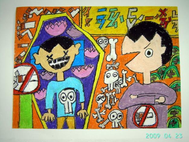 98年「拒絕菸害」兒童繪畫比賽國小組得獎作品(低年組_特優)