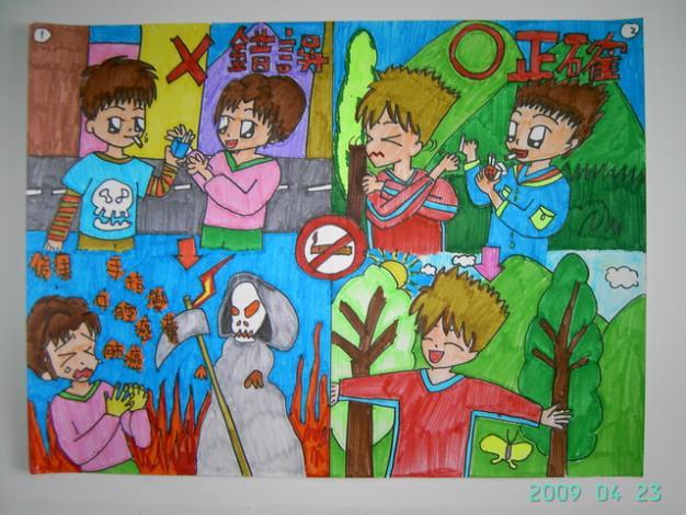 98年「拒絕菸害」兒童繪畫比賽國小組得獎作品(高年組_特優)
