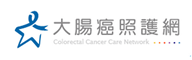 大腸癌照護網