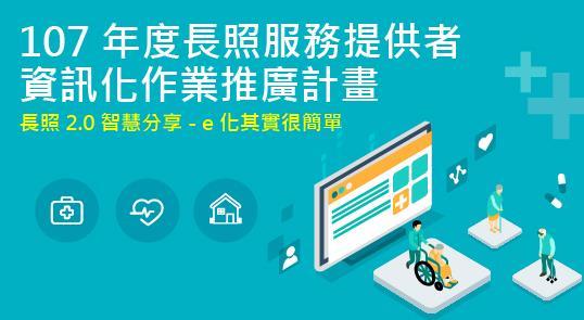 長照服務提供者資訊化作業推廣計畫