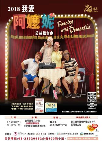 【附件二】《我愛阿嬤妮》關懷失智症者宣導舞台劇活動海報