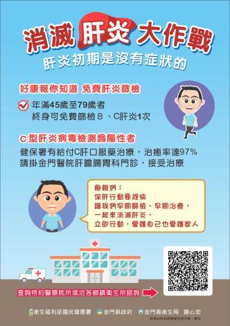 金門縣衛生局新聞稿-參加本縣成人預防保健服務B、C型肝炎篩檢 可獲商品卡獎勵-圖3