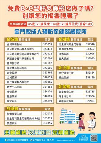 金門縣衛生局-BC型肝炎篩檢宣導-2