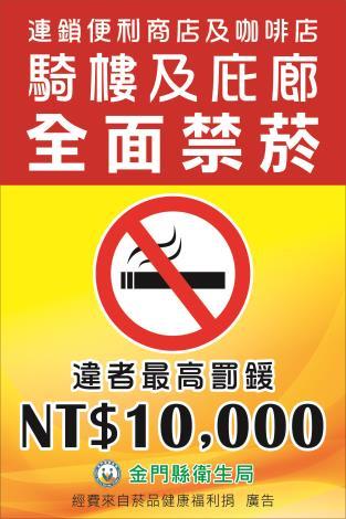 2020-超商及咖啡店禁菸標示牌