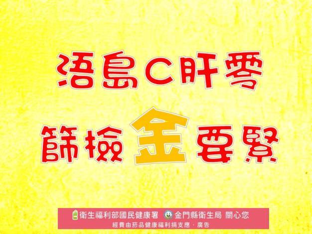 浯島C肝零.JPG