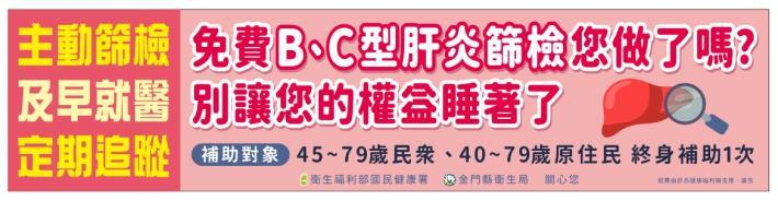 B、C型肝炎篩檢宣導