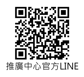推廣中心官方LINE