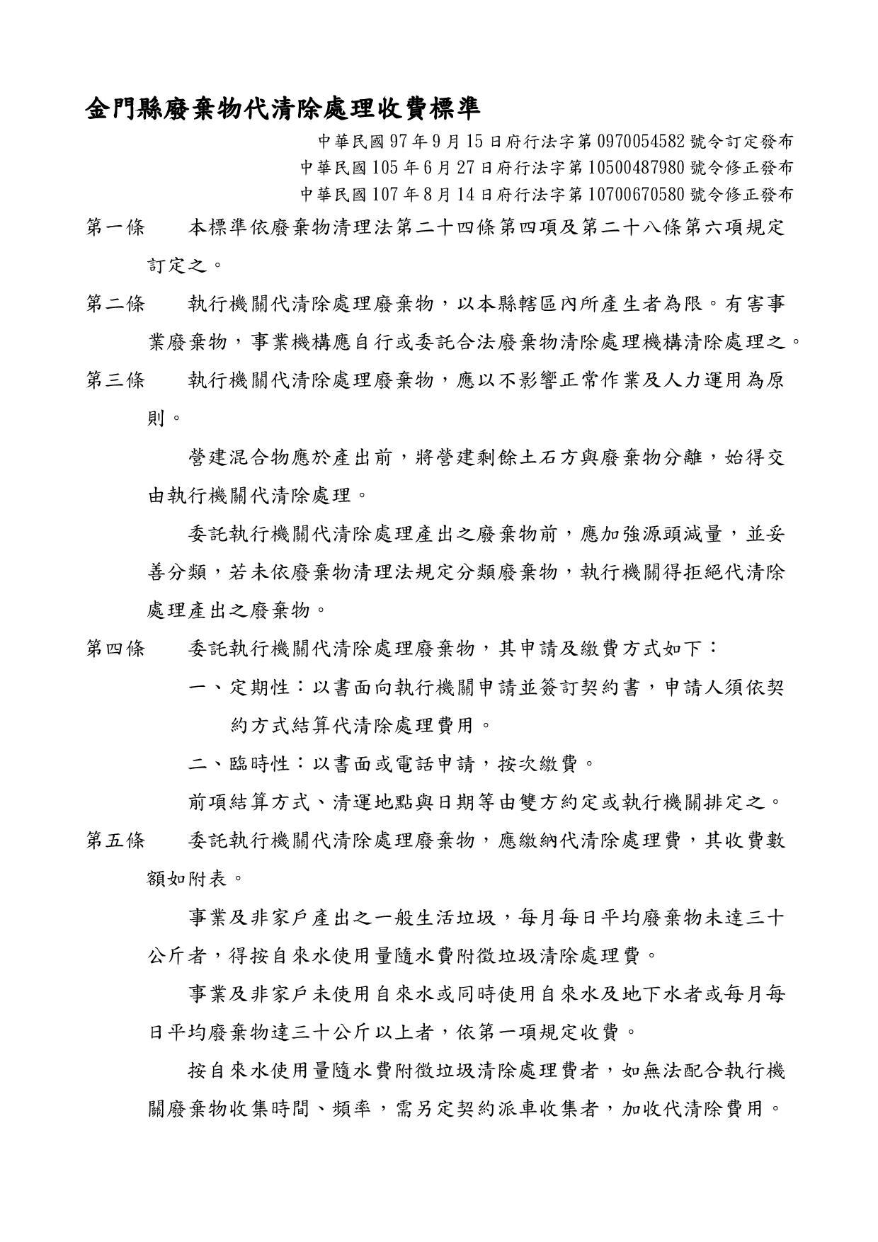 附件-金門縣廢棄物代清除處理收費標準(1070814發布)