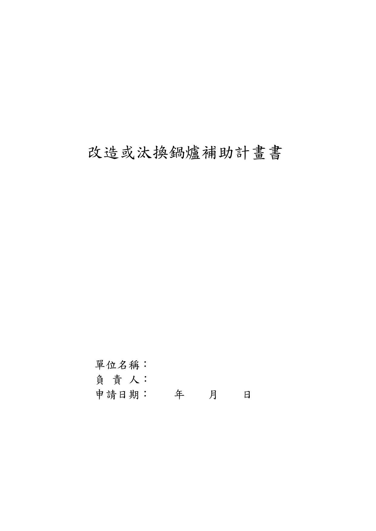 01申請改造或汰換鍋爐補助計畫書(修0511)