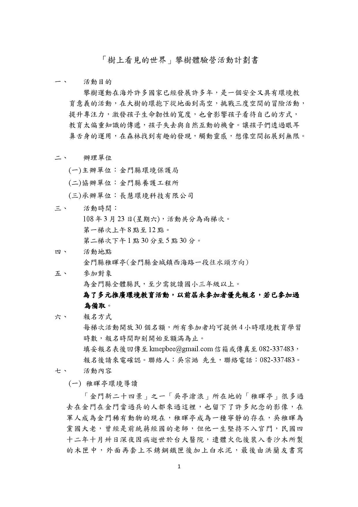108年度攀樹體驗營活動計畫書(含報名表)