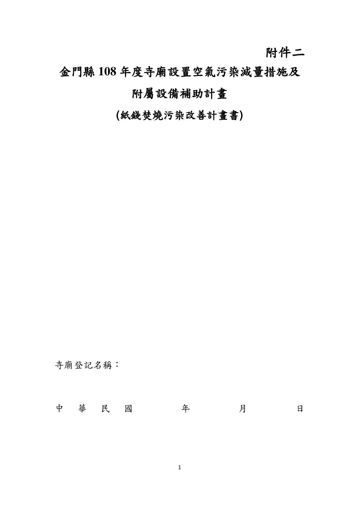 附件二-紙錢焚燒污染改善計畫書