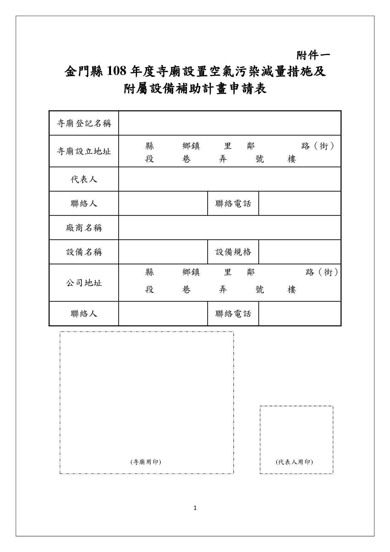 附件一-補助寺廟設置空氣污染減量措施及附屬設備申請表