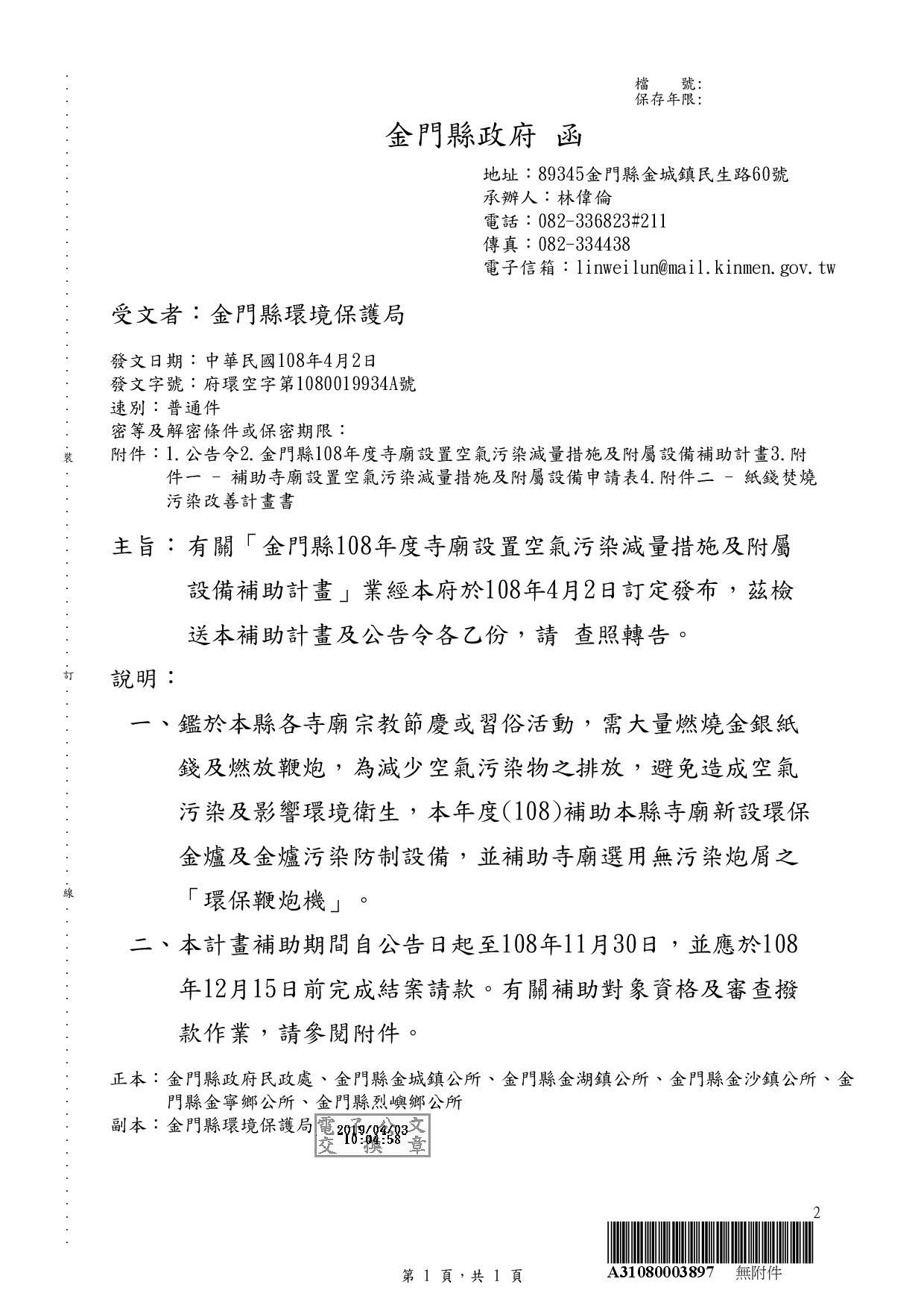 金門縣108年度寺廟設置空氣污染減量措施及附屬設備補助計畫-發佈函