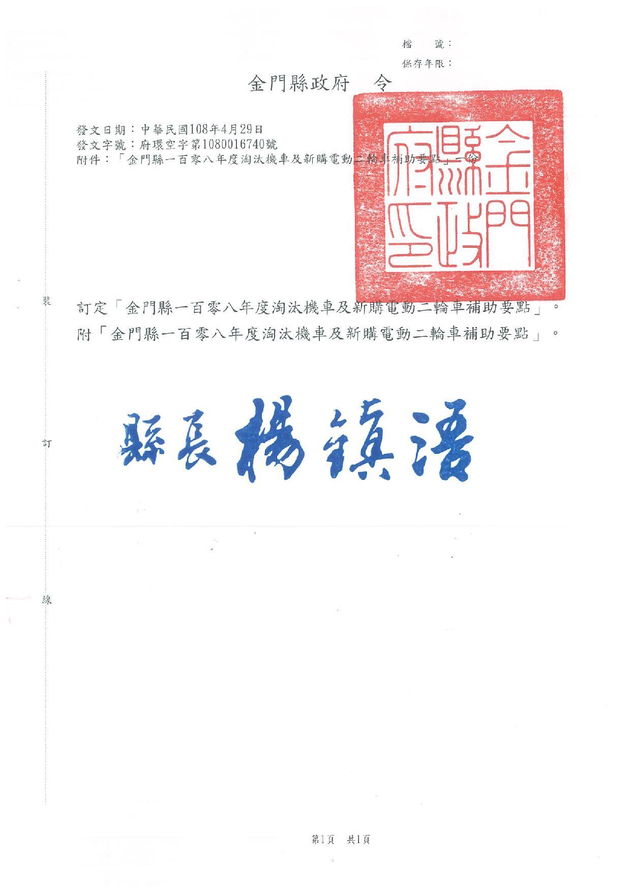 1080429-「金門縣一百零八年度淘汰機車及新購電動二輪車補助要點」發布令