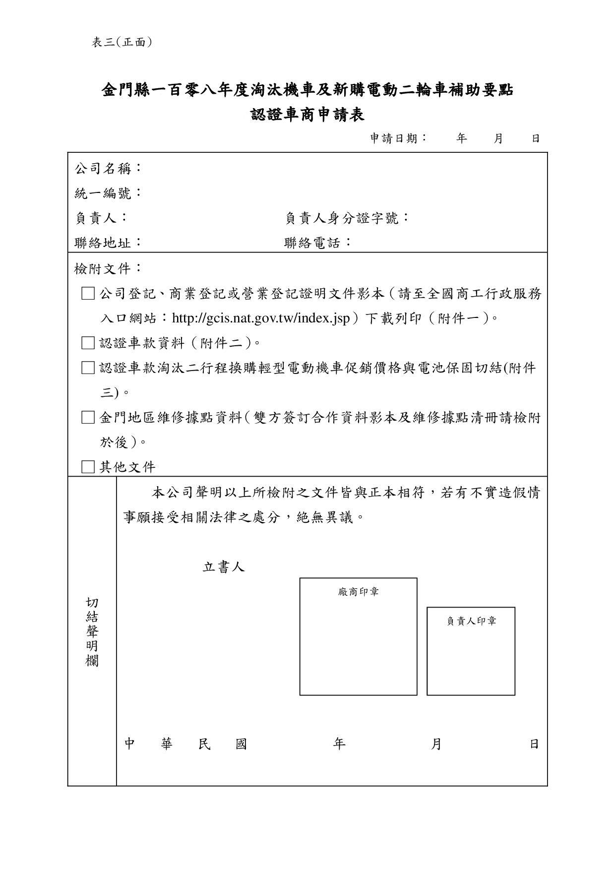 1080429-認證廠商申請表(附表三)