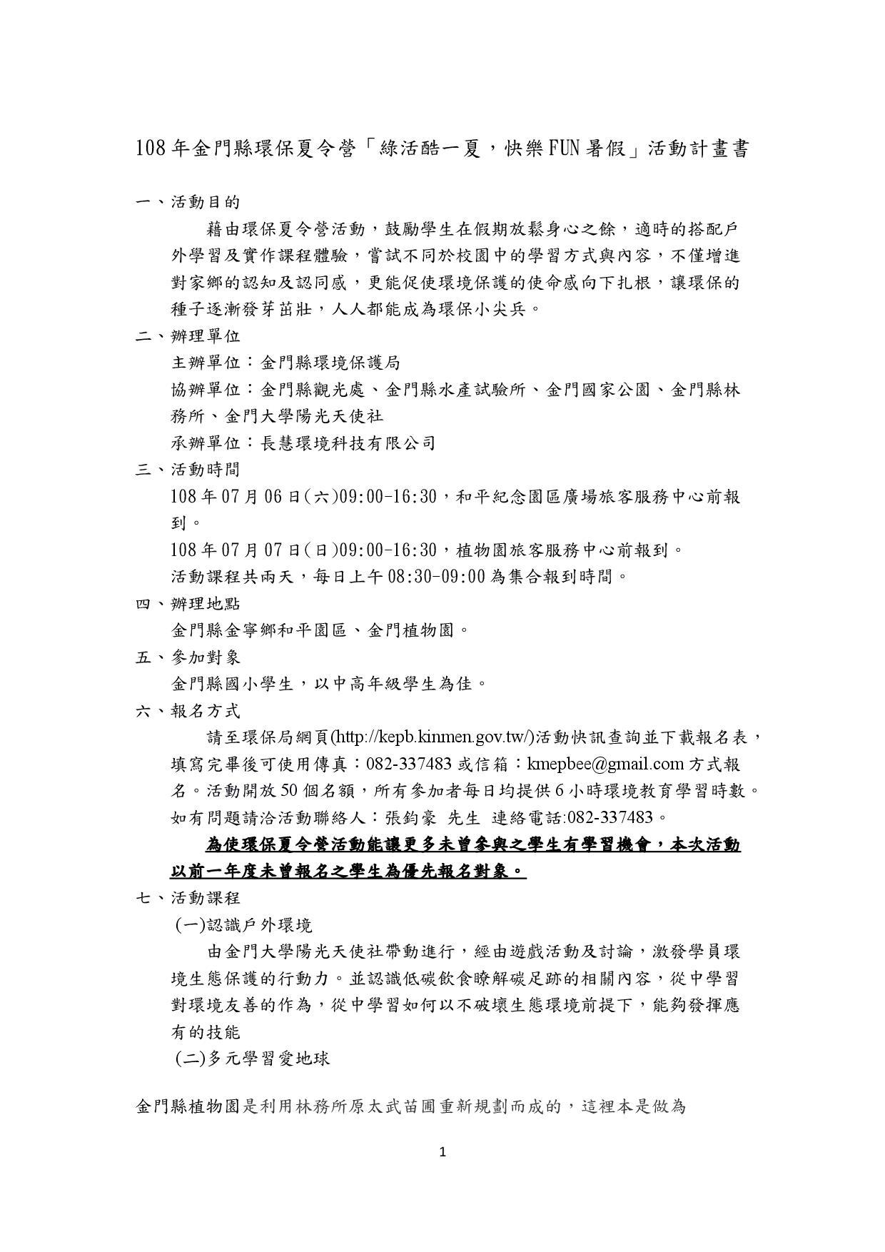 108年金門縣環保夏令營「綠活酷一夏,快樂FUN暑假」活動計畫書v1