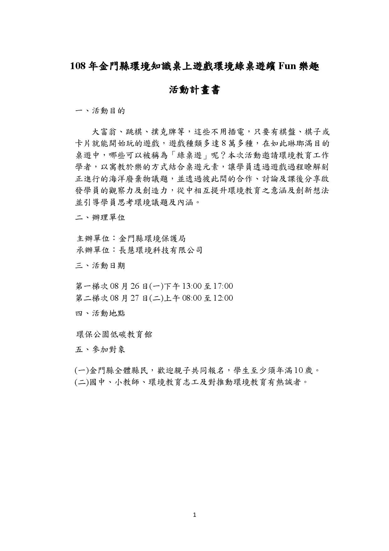 108年金門縣環境知識桌上遊戲活動計畫書_v4