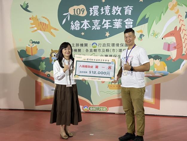 1091107 全國環境教育繪本嘉年華
