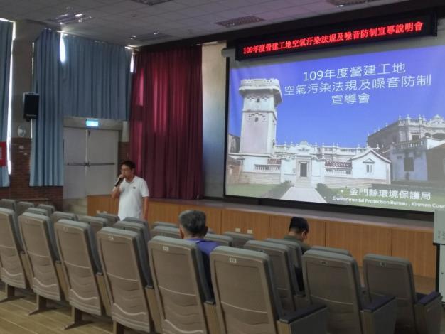 1090729逸散營建工地設置污染防制措施宣導會