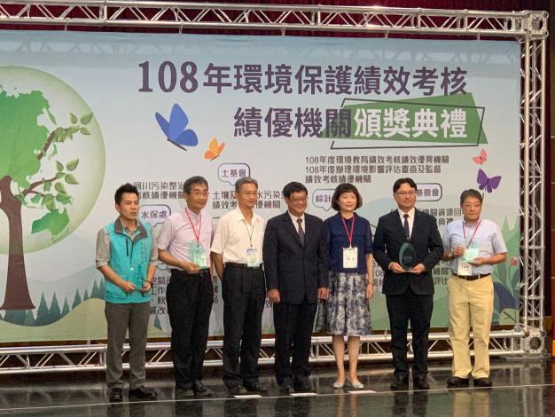 1090711108年「環境保護績效考核績優機關頒獎典禮」