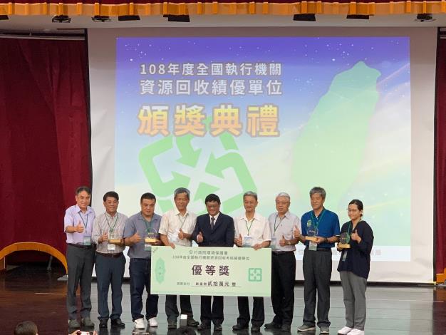 1090710 108年「全國執行機關資源回收績優單位」頒獎典禮