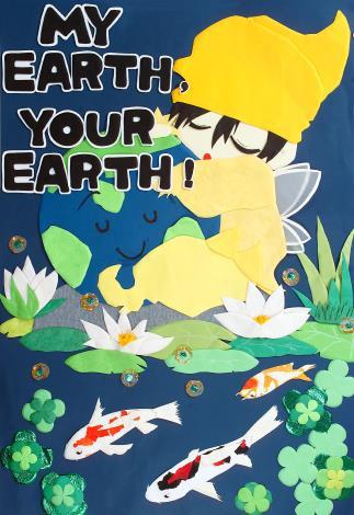 你的地球我的地球 金門高職 王語渟