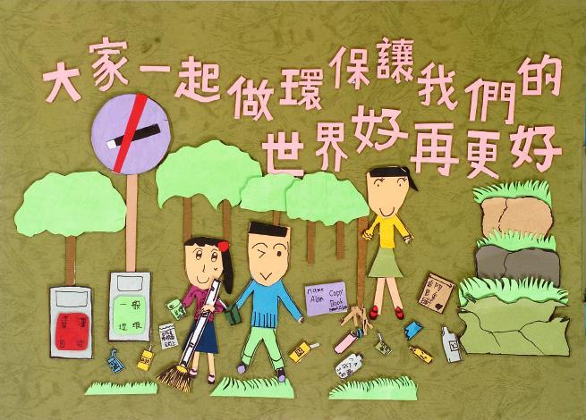 大家一起做環保讓我們的世界好再更好 中正國小 翁凱威