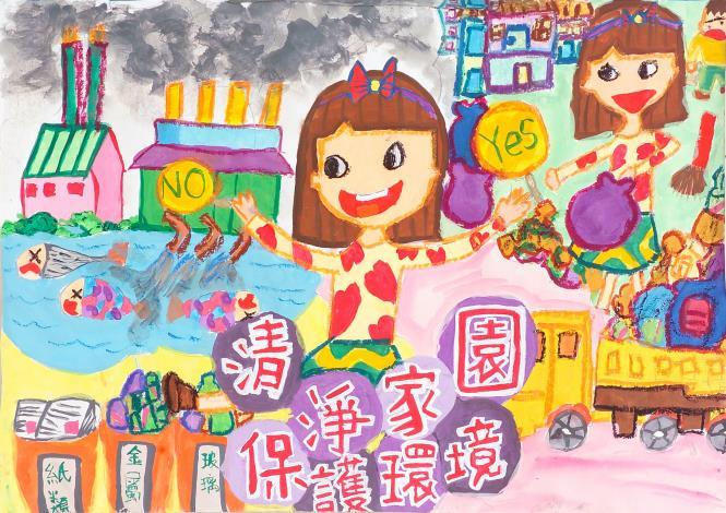 清淨家園保護環境 多年國小 呂奎芳