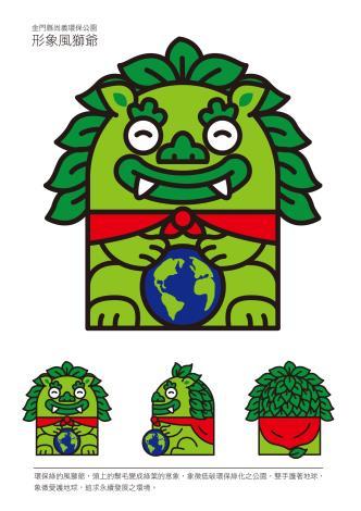 環保綠的風獅爺,頭上的鬃毛變成綠葉的意象,象徵低碳環保綠化之公園,雙手護著地球,象徵愛護地球,追求永續發展之環境。