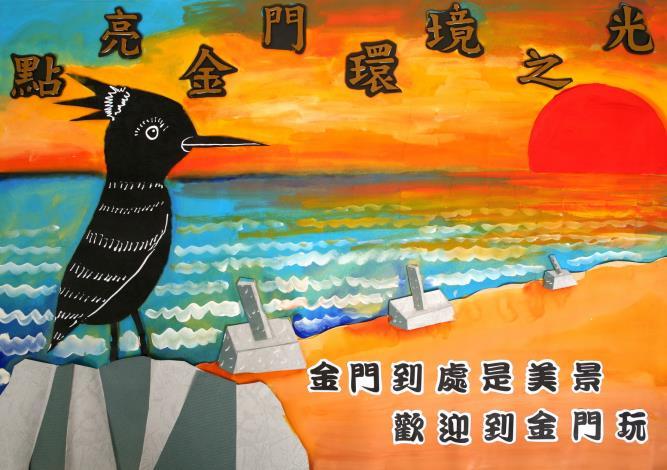 國中組,佳作,金湖國中,905,鄭志宏,905,謝之舜,點亮金門環境之光