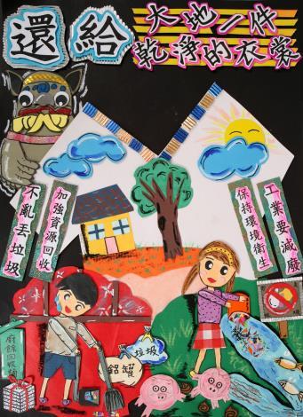國小中高年級組,佳作,金湖國小,602,胡純毓,清淨家園大家一起來
