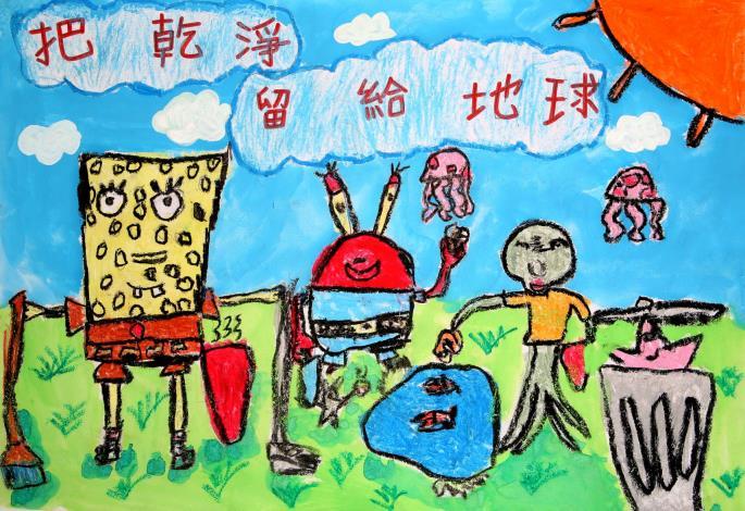 國小中低年級組,佳作,正義國小,201,陳興瀚,把乾淨留給地球