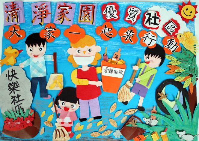 國小中高年級組,佳作,安瀾國小,401,王瑞婷,優質社區
