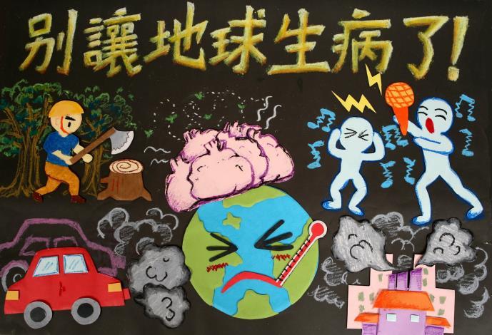 高中職組,優選,金門高中,306,呂郡沛,別讓地球生病了!