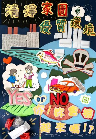 高中職組,第二名,金門高中,105,郭姮彤,清淨家園,優質環境--Yes or No
