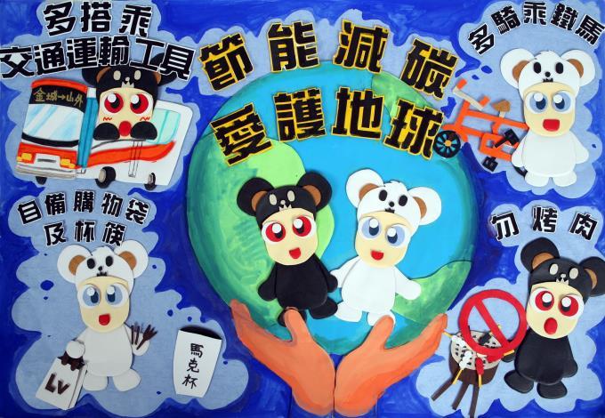 國中組,第三名,金湖國中,802,李芸儀,節能減碳,愛護地球