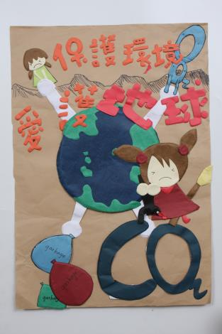 保護環境愛護地球 金門高中 陳怡儒