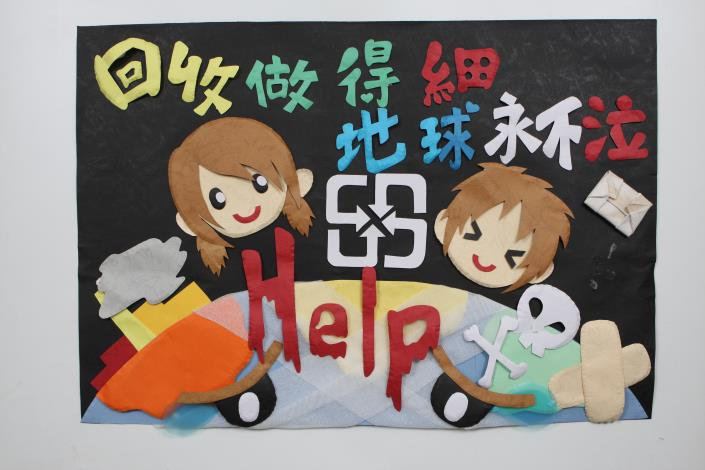 回收做的細地球永不泣 金門高中 林筱涵